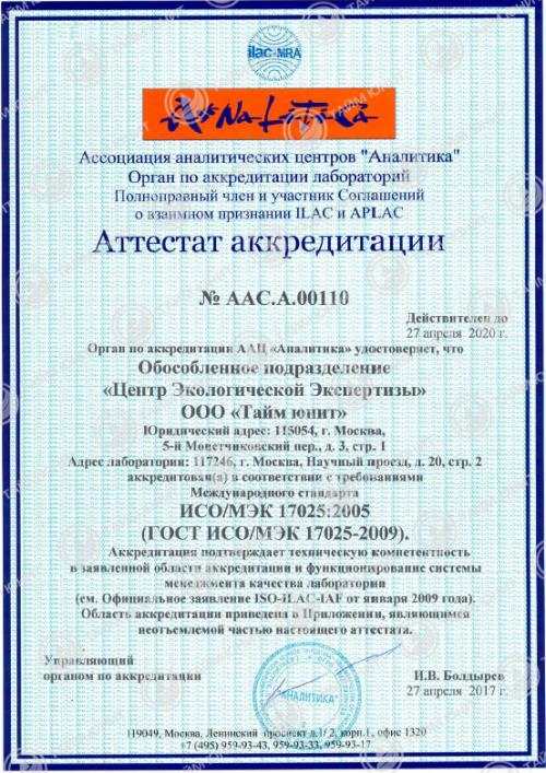 АТТЕСТАТ АККРЕДИТАЦИИ ГОСТ ИСО/МЭК 17025-2009